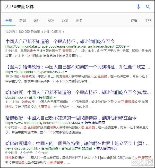 哈佛教授盛赞中华民族的一个特征?真相是……