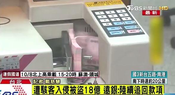 台湾远东银行惊传电脑遭到骇客植入病毒程式,远东银行10月6日表示,据内部厘清,遭到骇客汇出的金额不到50万美元(约新台币1500万元),且已全数遭到锁定。(TVBS截图)