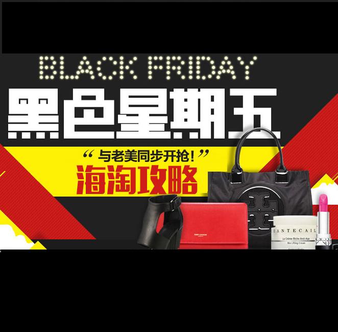 Image result for 美国黑五终极攻略