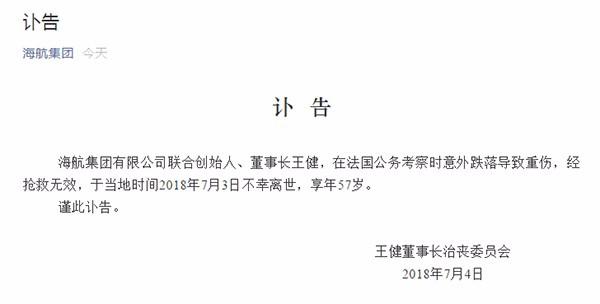 海航集团创始人王健去世:在法国考察时意外跌落 享年57岁_图1-3