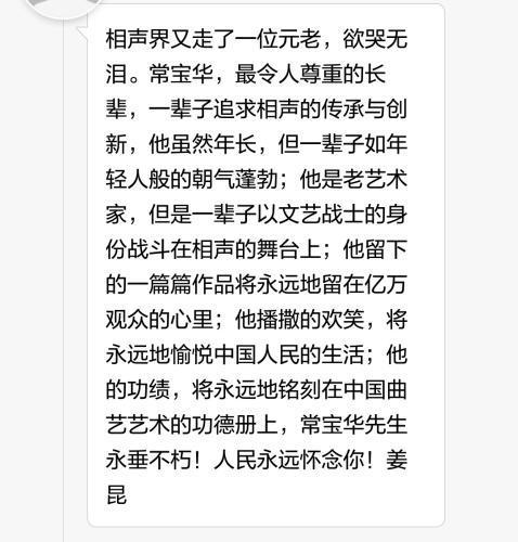 姜昆给记者的回复。