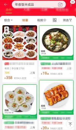 中国人每年必吃的这顿饭,承载多少故事与情感?_图2-4