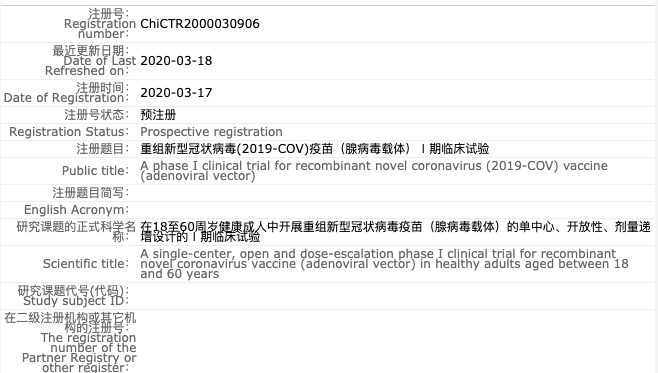 中国新冠疫苗已注射进人体_图1-3