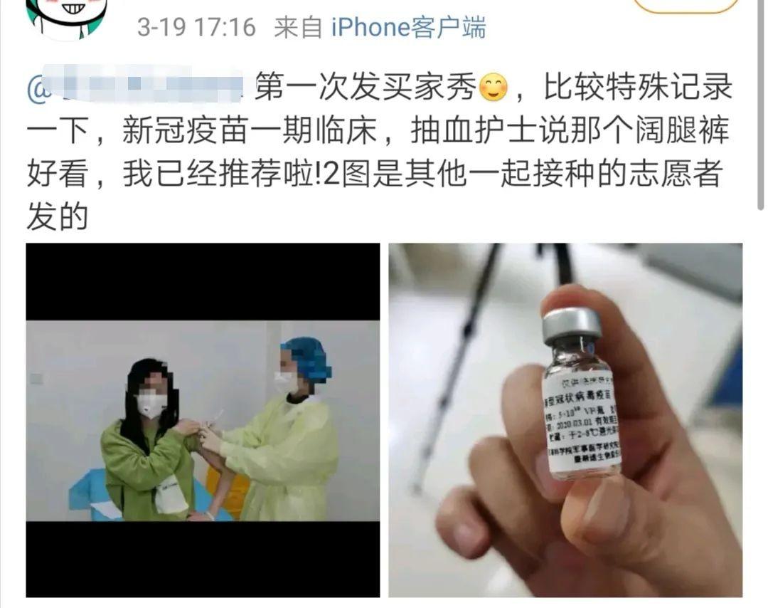 中国新冠疫苗已注射进人体_图1-1